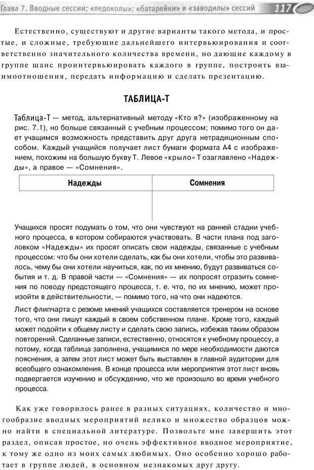 PDF. Упражнения схемы и стратегии. Лесли Р. Страница 115. Читать онлайн