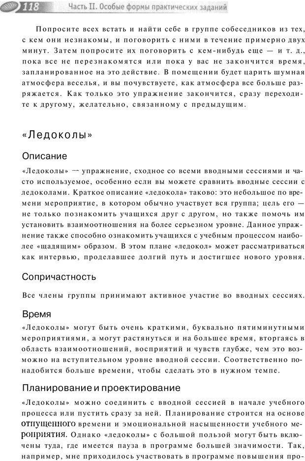 PDF. Упражнения схемы и стратегии. Лесли Р. Страница 116. Читать онлайн
