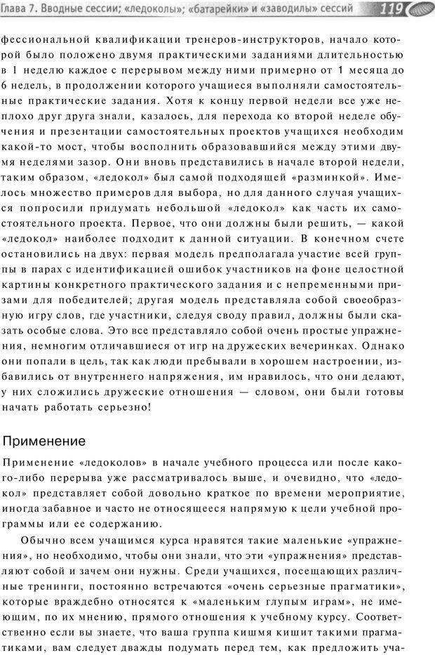 PDF. Упражнения схемы и стратегии. Лесли Р. Страница 117. Читать онлайн