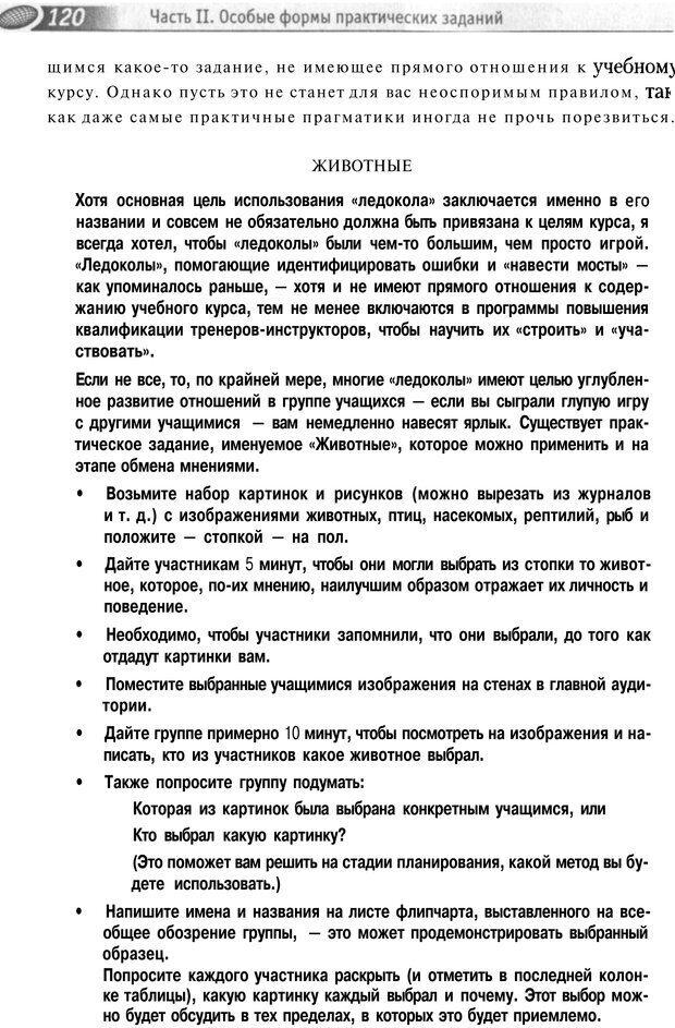 PDF. Упражнения схемы и стратегии. Лесли Р. Страница 118. Читать онлайн