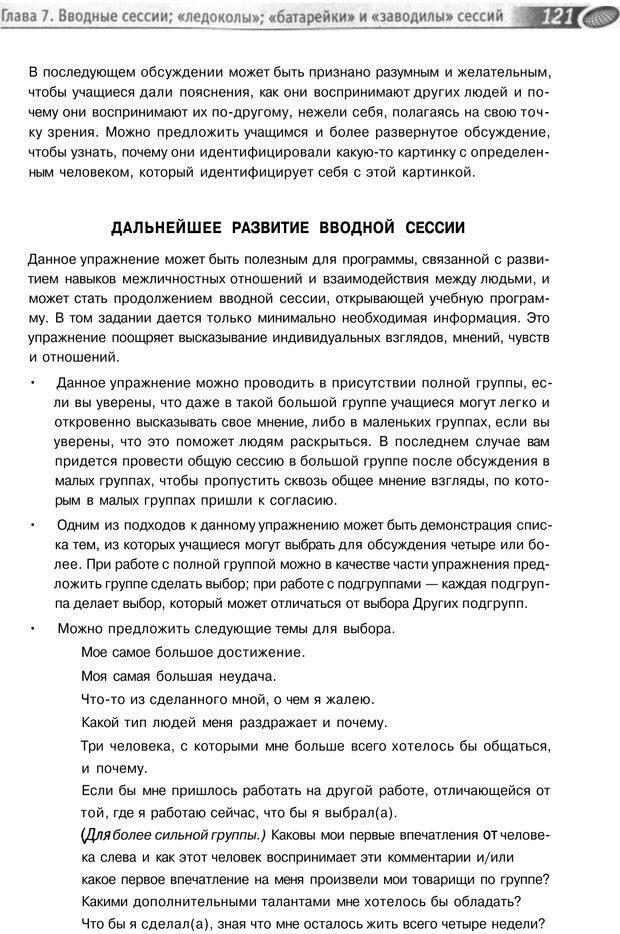 PDF. Упражнения схемы и стратегии. Лесли Р. Страница 119. Читать онлайн