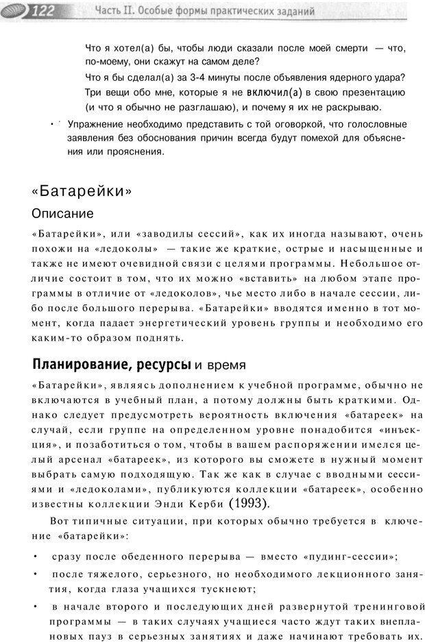 PDF. Упражнения схемы и стратегии. Лесли Р. Страница 120. Читать онлайн