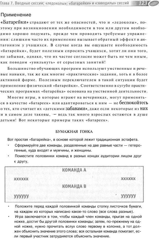 PDF. Упражнения схемы и стратегии. Лесли Р. Страница 121. Читать онлайн