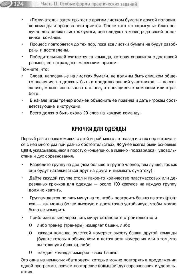 PDF. Упражнения схемы и стратегии. Лесли Р. Страница 122. Читать онлайн