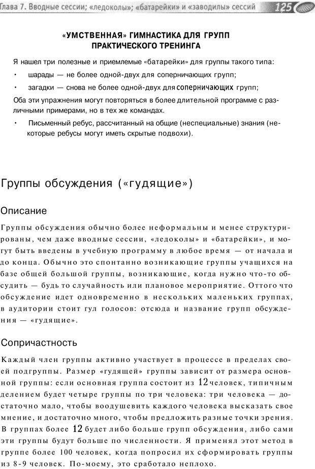 PDF. Упражнения схемы и стратегии. Лесли Р. Страница 123. Читать онлайн