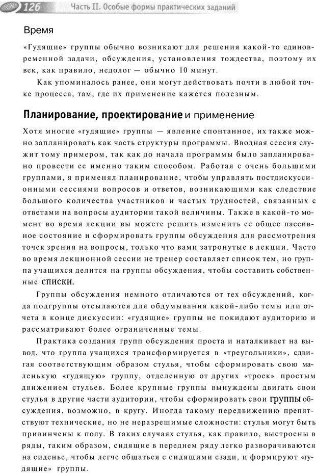 PDF. Упражнения схемы и стратегии. Лесли Р. Страница 124. Читать онлайн