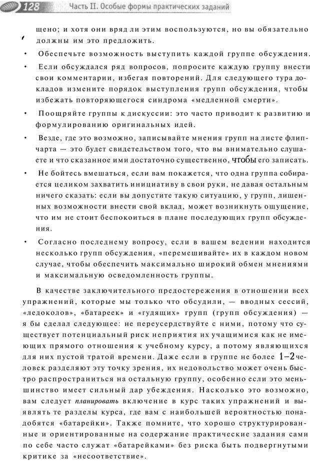 PDF. Упражнения схемы и стратегии. Лесли Р. Страница 126. Читать онлайн