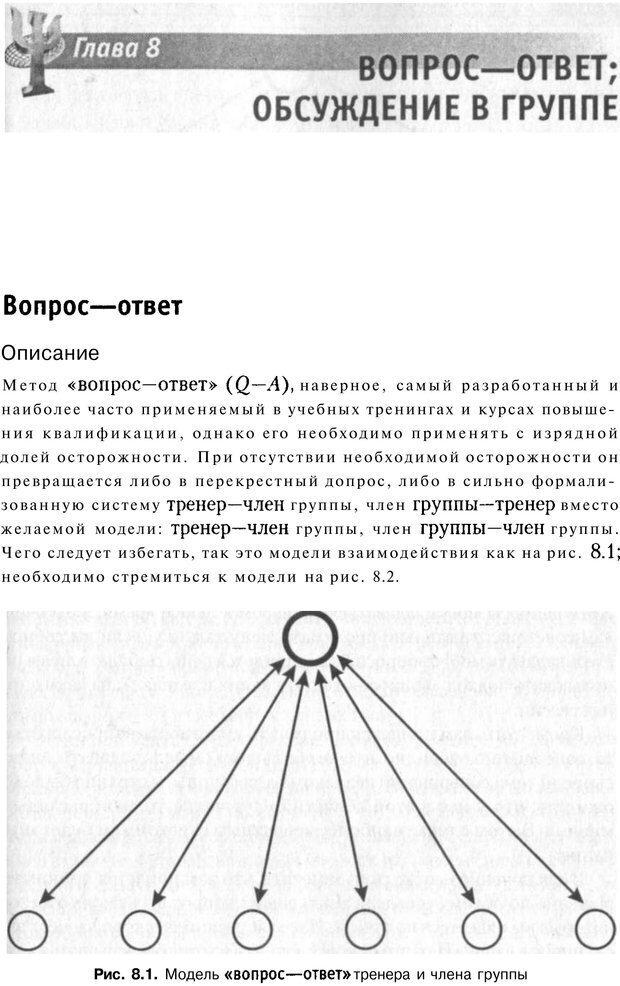 PDF. Упражнения схемы и стратегии. Лесли Р. Страница 127. Читать онлайн