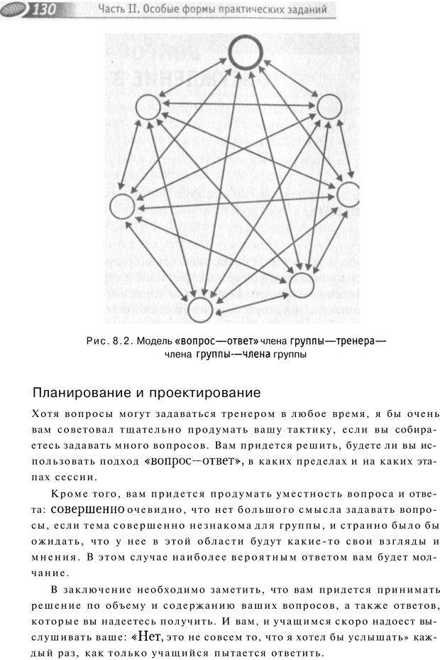 PDF. Упражнения схемы и стратегии. Лесли Р. Страница 128. Читать онлайн