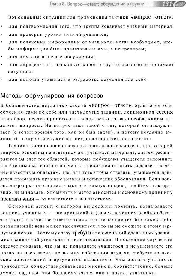 PDF. Упражнения схемы и стратегии. Лесли Р. Страница 129. Читать онлайн