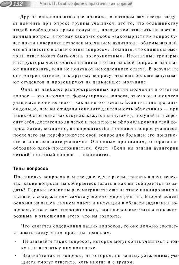 PDF. Упражнения схемы и стратегии. Лесли Р. Страница 130. Читать онлайн
