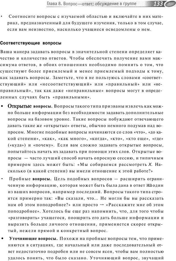 PDF. Упражнения схемы и стратегии. Лесли Р. Страница 131. Читать онлайн
