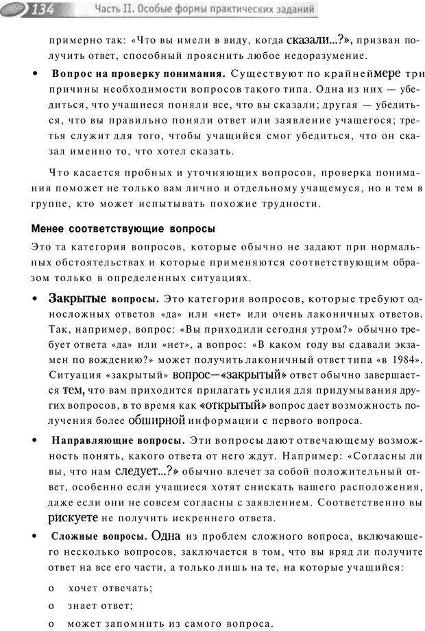 PDF. Упражнения схемы и стратегии. Лесли Р. Страница 132. Читать онлайн