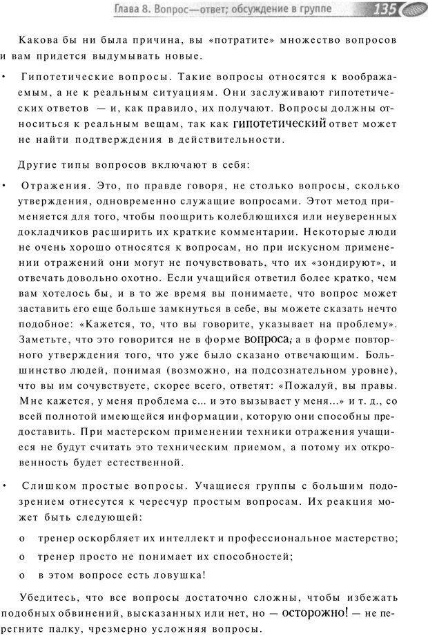 PDF. Упражнения схемы и стратегии. Лесли Р. Страница 133. Читать онлайн