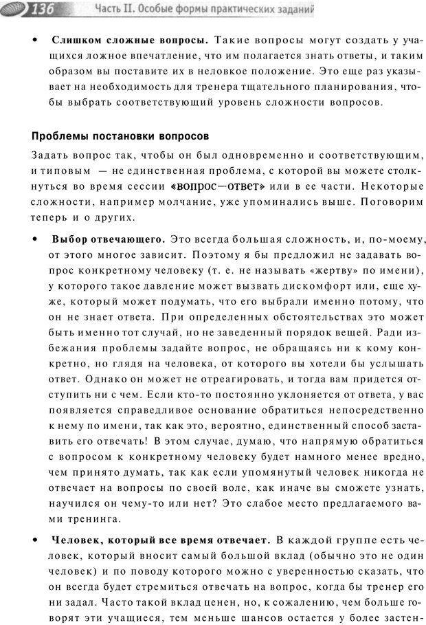 PDF. Упражнения схемы и стратегии. Лесли Р. Страница 134. Читать онлайн