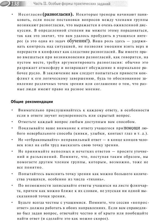 PDF. Упражнения схемы и стратегии. Лесли Р. Страница 136. Читать онлайн