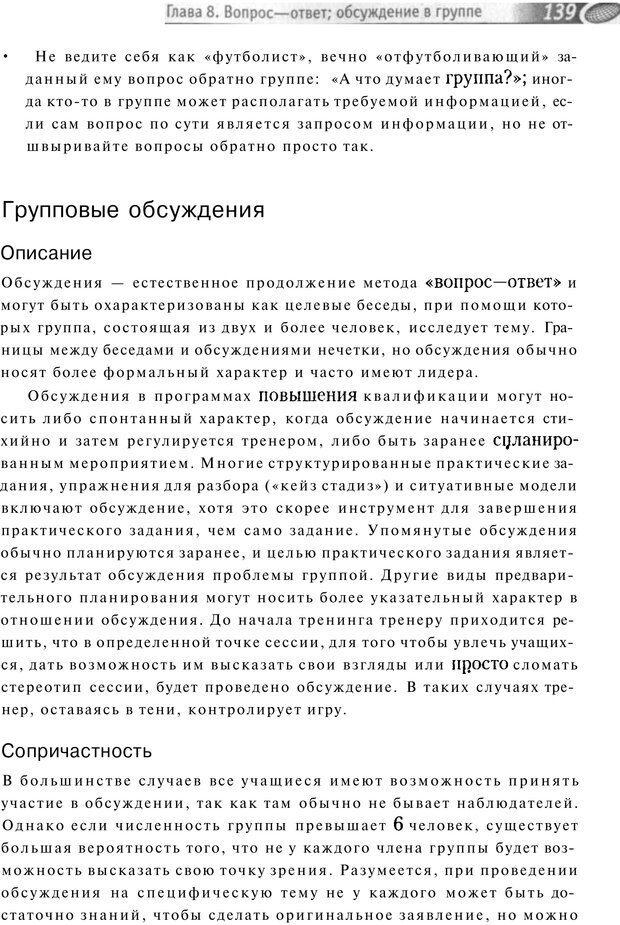 PDF. Упражнения схемы и стратегии. Лесли Р. Страница 137. Читать онлайн