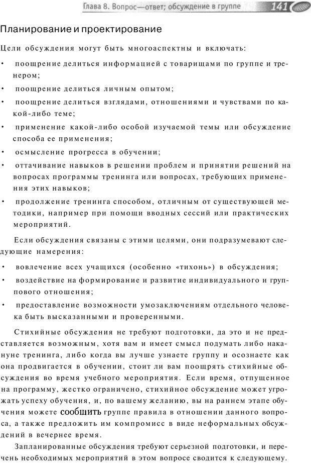 PDF. Упражнения схемы и стратегии. Лесли Р. Страница 139. Читать онлайн