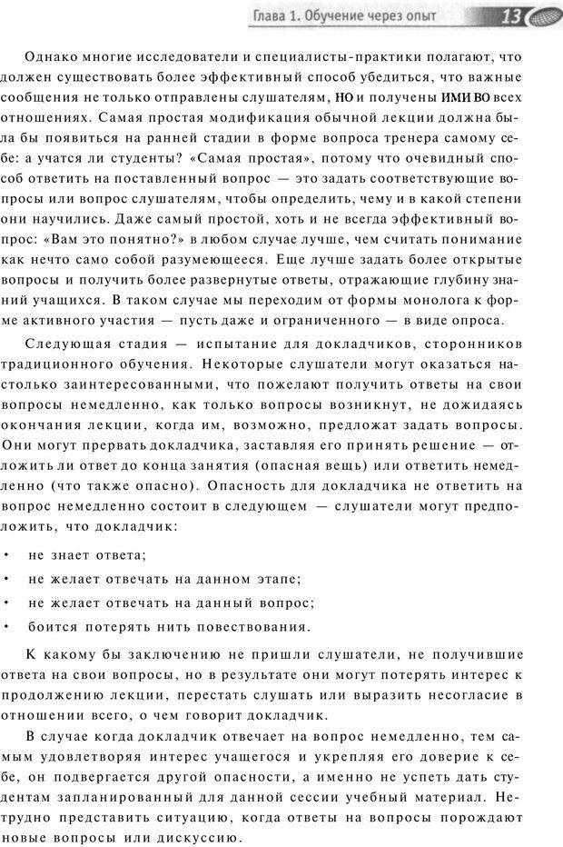 PDF. Упражнения схемы и стратегии. Лесли Р. Страница 14. Читать онлайн
