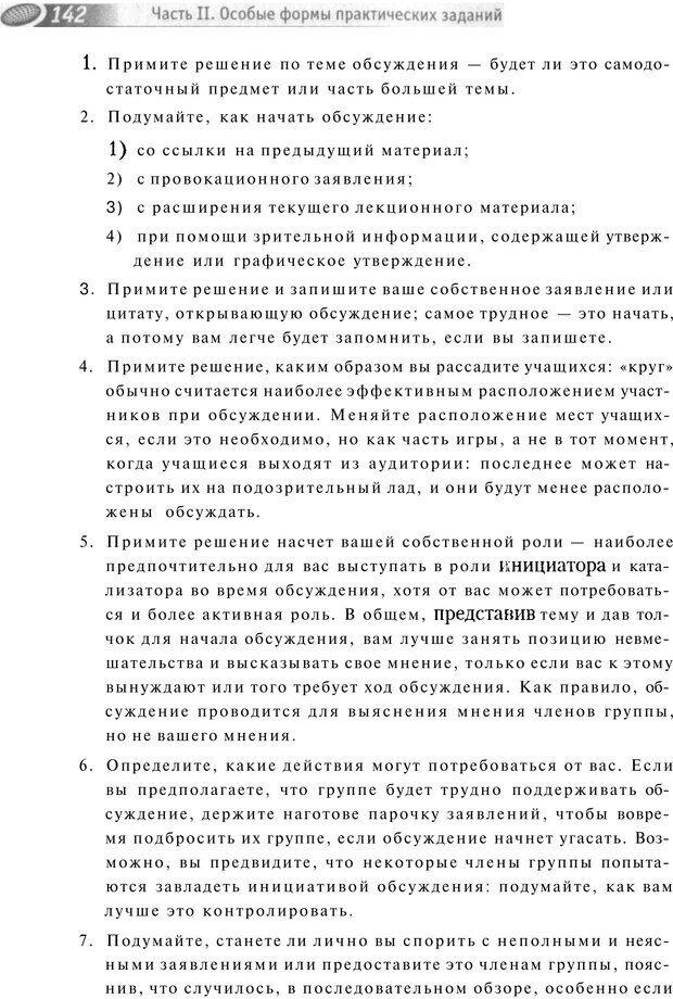 PDF. Упражнения схемы и стратегии. Лесли Р. Страница 140. Читать онлайн