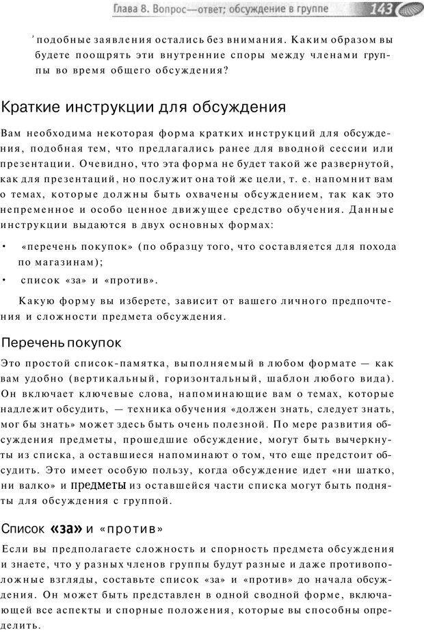 PDF. Упражнения схемы и стратегии. Лесли Р. Страница 141. Читать онлайн