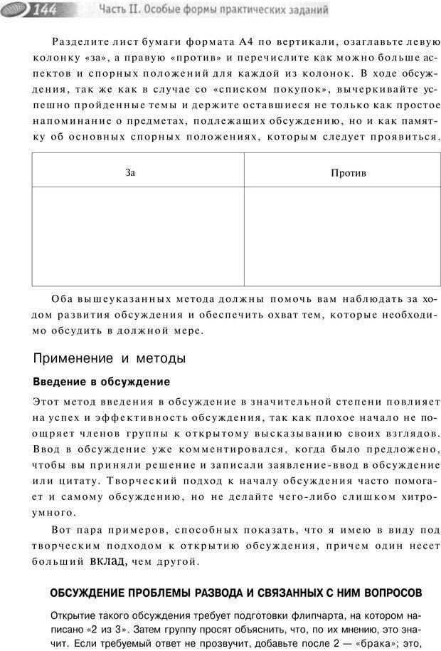 PDF. Упражнения схемы и стратегии. Лесли Р. Страница 142. Читать онлайн