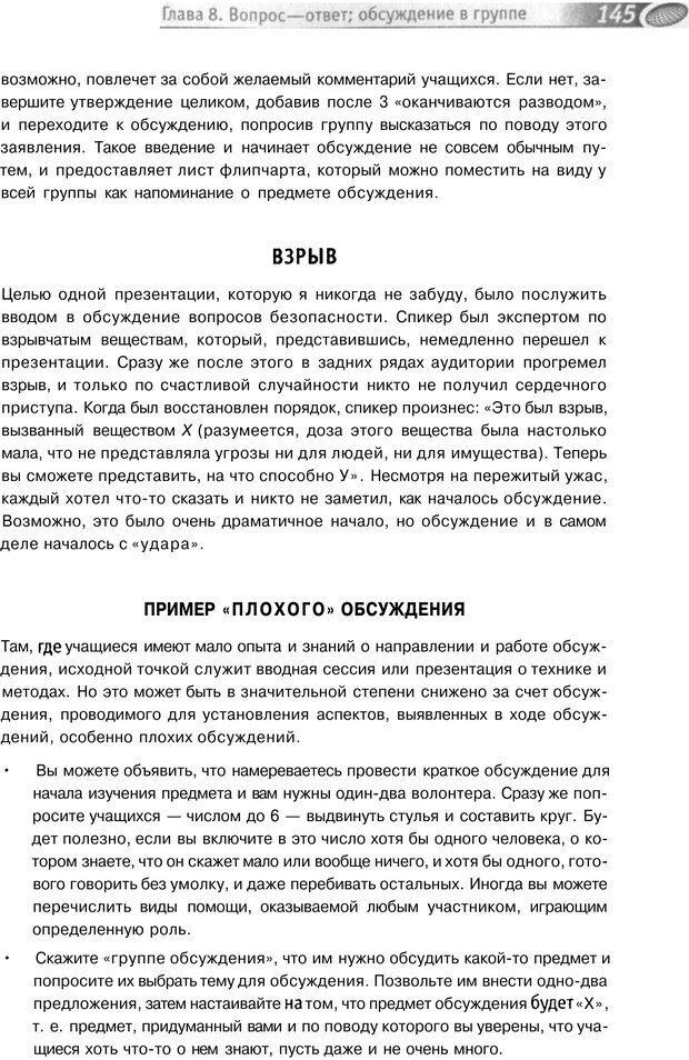 PDF. Упражнения схемы и стратегии. Лесли Р. Страница 143. Читать онлайн