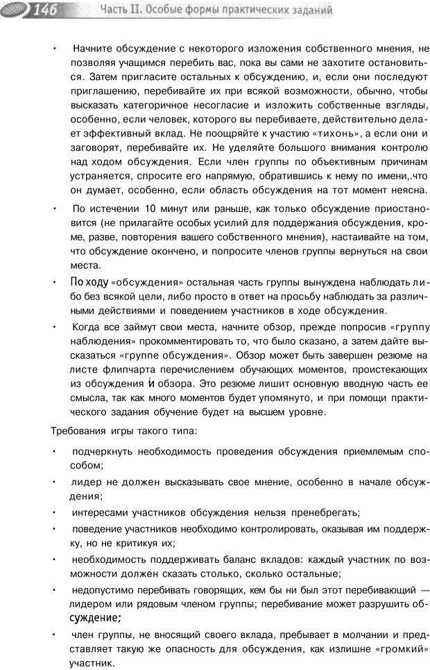 PDF. Упражнения схемы и стратегии. Лесли Р. Страница 144. Читать онлайн