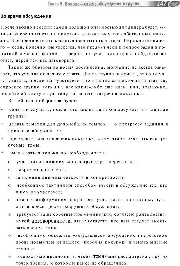 PDF. Упражнения схемы и стратегии. Лесли Р. Страница 145. Читать онлайн