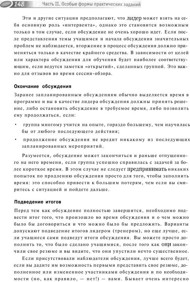 PDF. Упражнения схемы и стратегии. Лесли Р. Страница 146. Читать онлайн