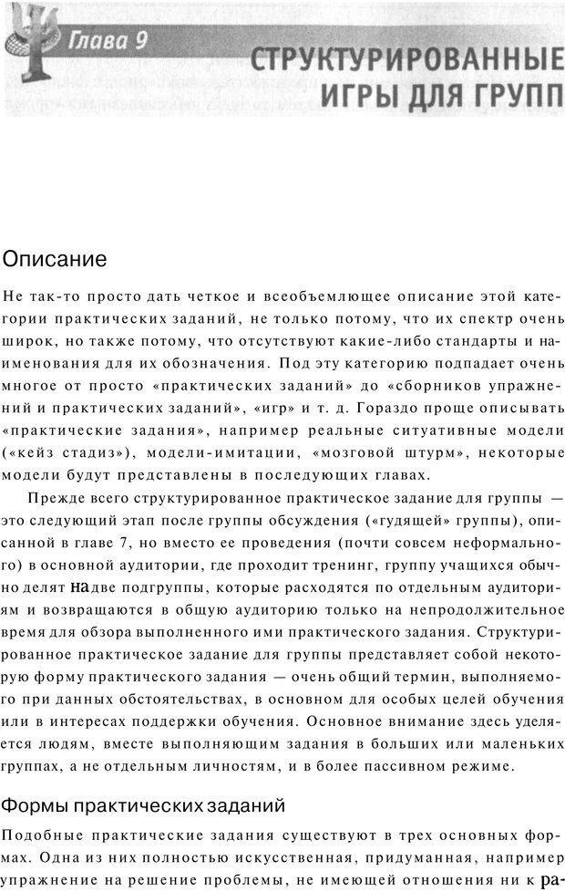 PDF. Упражнения схемы и стратегии. Лесли Р. Страница 148. Читать онлайн