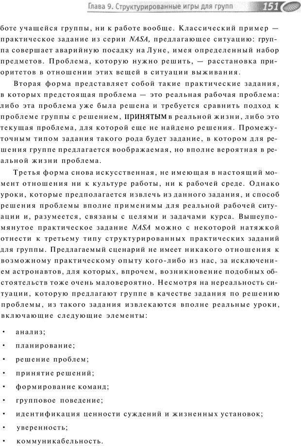 PDF. Упражнения схемы и стратегии. Лесли Р. Страница 149. Читать онлайн