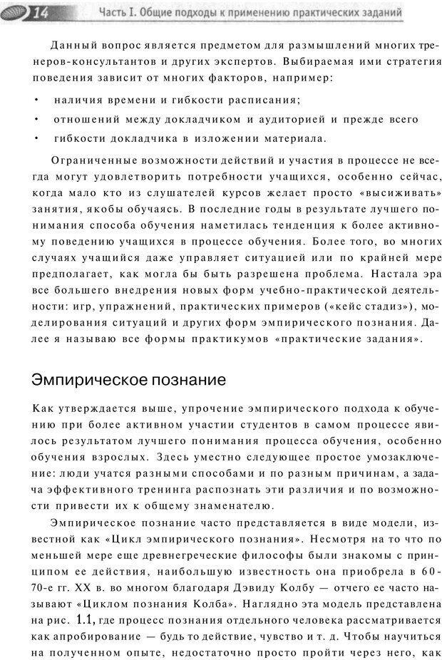 PDF. Упражнения схемы и стратегии. Лесли Р. Страница 15. Читать онлайн