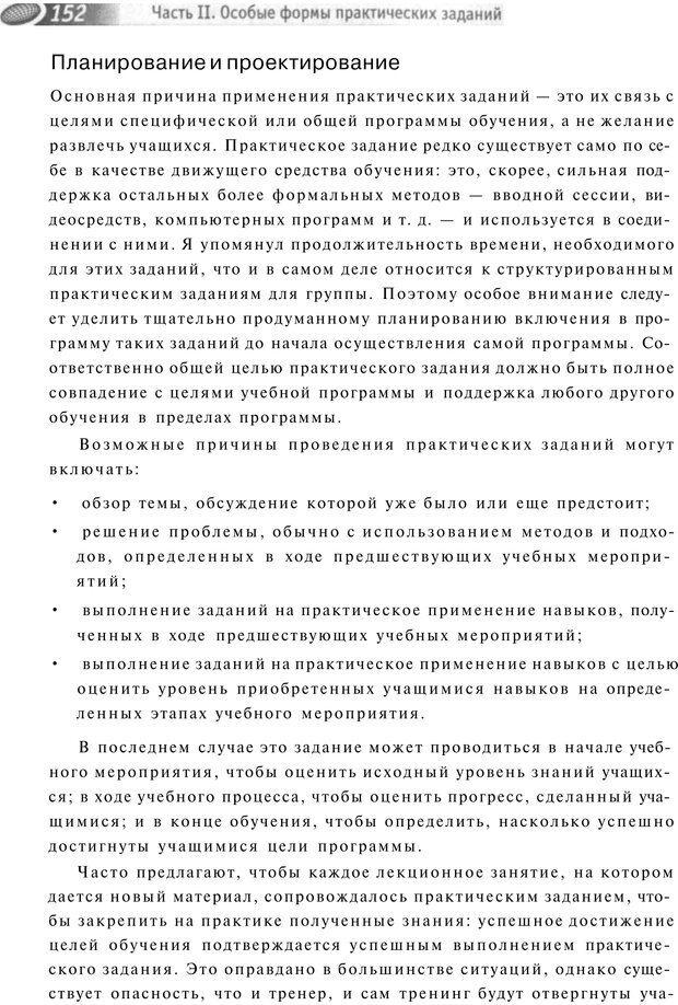 PDF. Упражнения схемы и стратегии. Лесли Р. Страница 150. Читать онлайн