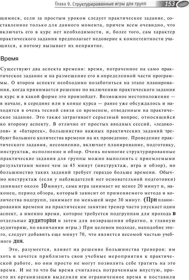PDF. Упражнения схемы и стратегии. Лесли Р. Страница 151. Читать онлайн