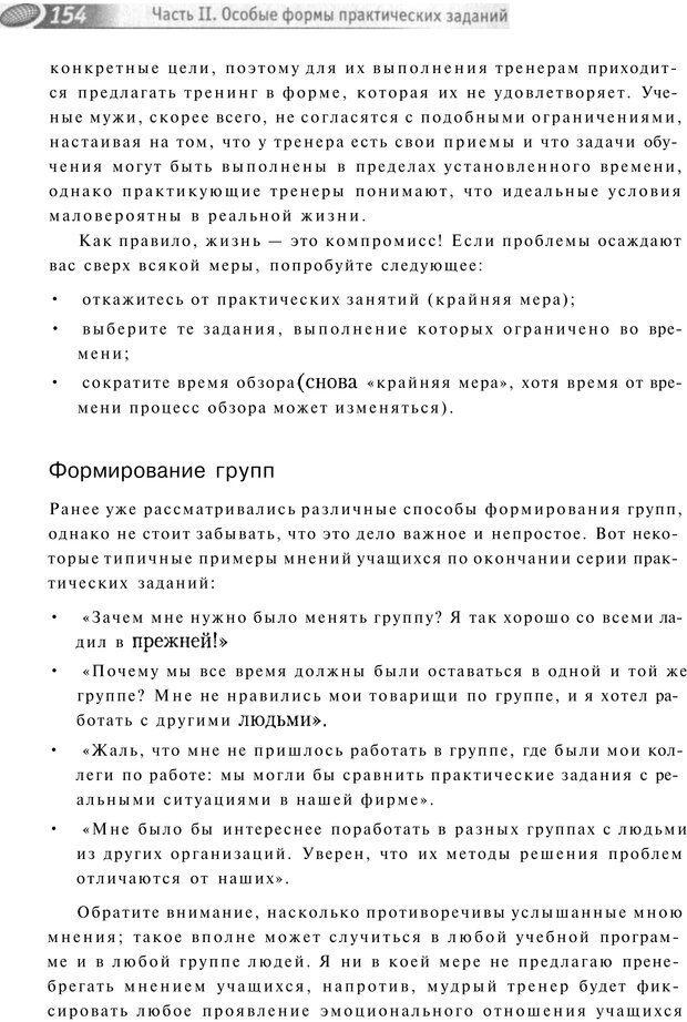 PDF. Упражнения схемы и стратегии. Лесли Р. Страница 152. Читать онлайн