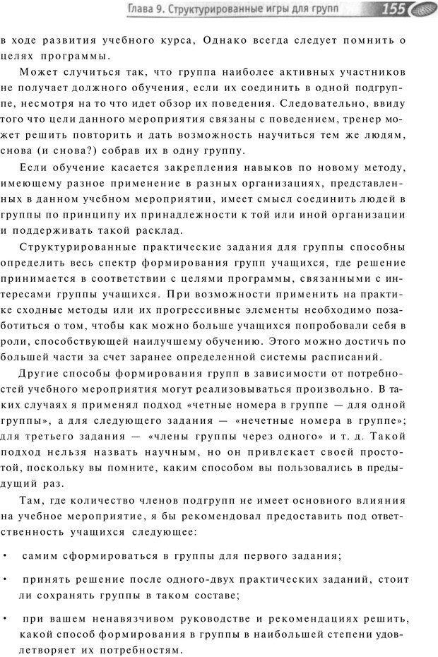PDF. Упражнения схемы и стратегии. Лесли Р. Страница 153. Читать онлайн