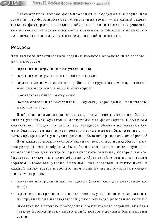 PDF. Упражнения схемы и стратегии. Лесли Р. Страница 154. Читать онлайн