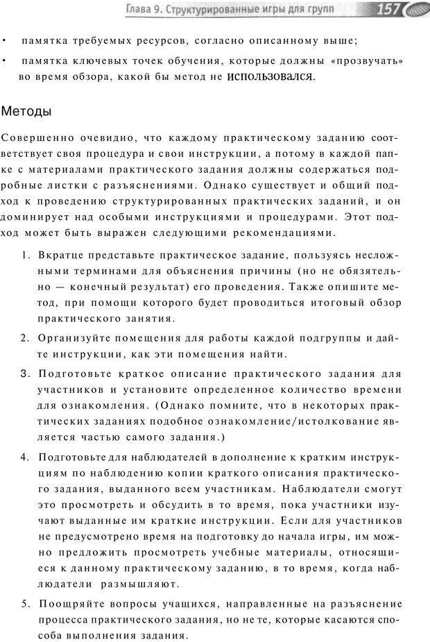 PDF. Упражнения схемы и стратегии. Лесли Р. Страница 155. Читать онлайн