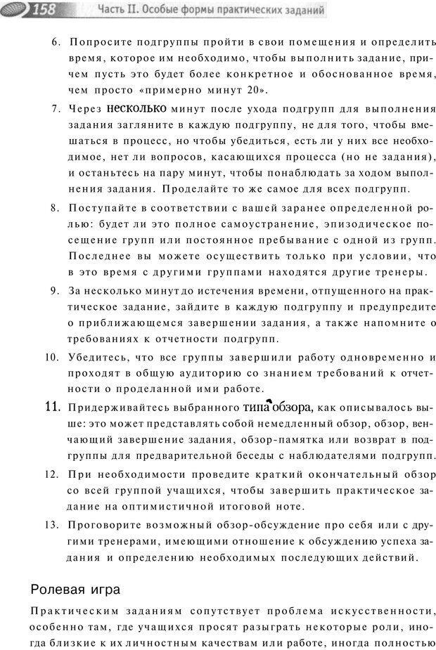 PDF. Упражнения схемы и стратегии. Лесли Р. Страница 156. Читать онлайн