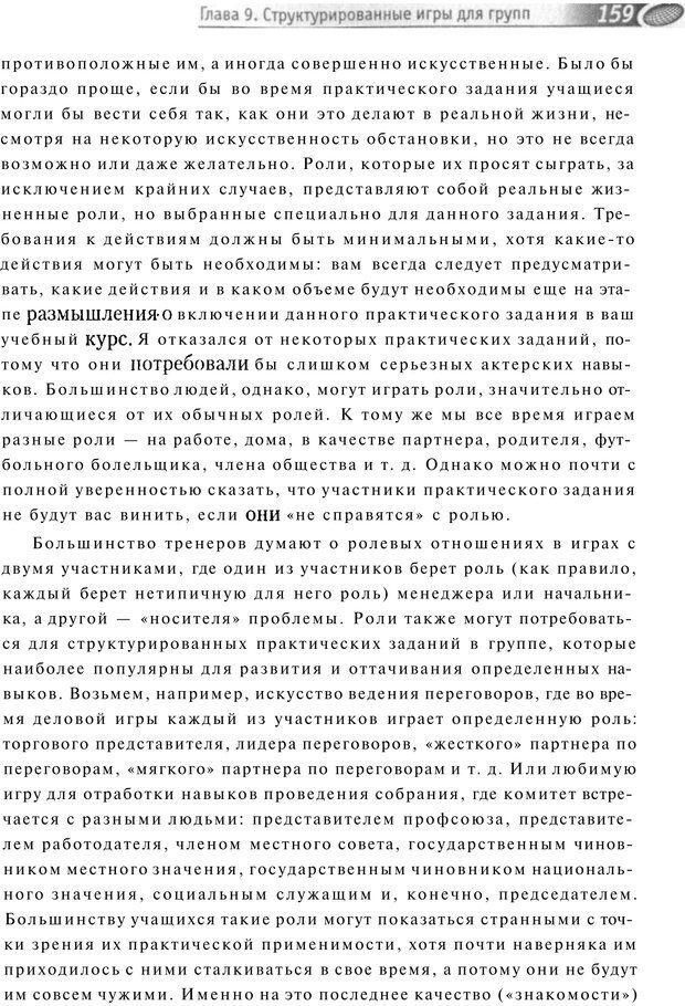 PDF. Упражнения схемы и стратегии. Лесли Р. Страница 157. Читать онлайн