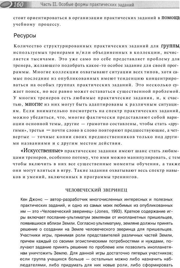 PDF. Упражнения схемы и стратегии. Лесли Р. Страница 158. Читать онлайн