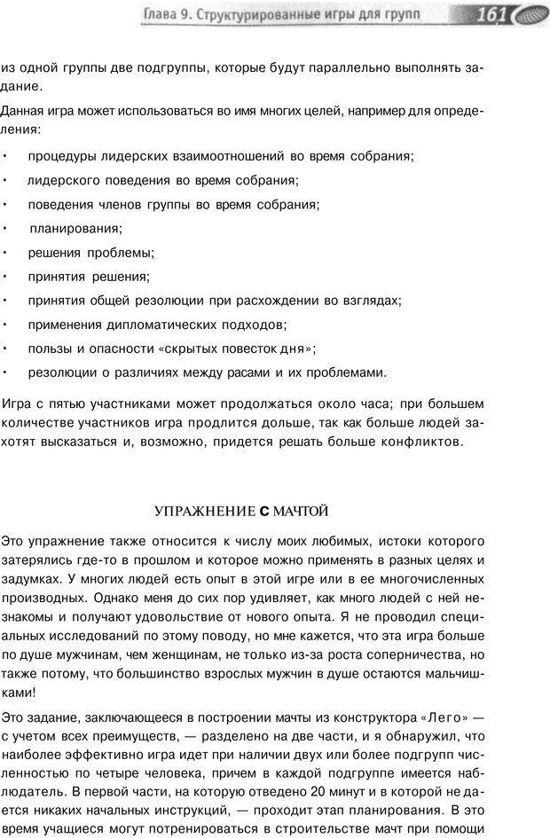 PDF. Упражнения схемы и стратегии. Лесли Р. Страница 159. Читать онлайн