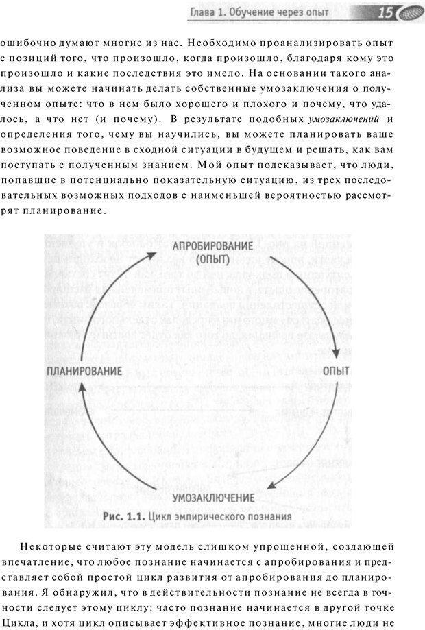 PDF. Упражнения схемы и стратегии. Лесли Р. Страница 16. Читать онлайн