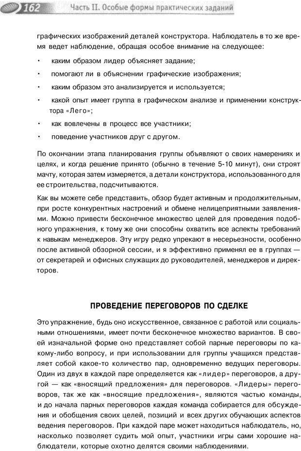 PDF. Упражнения схемы и стратегии. Лесли Р. Страница 160. Читать онлайн