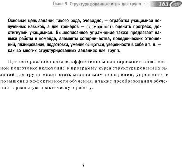 PDF. Упражнения схемы и стратегии. Лесли Р. Страница 161. Читать онлайн