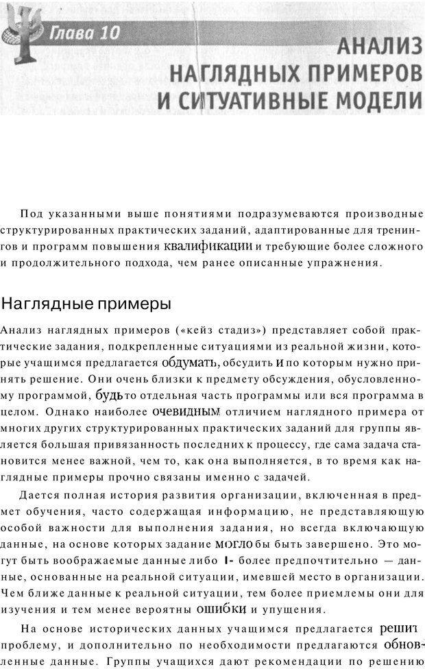 PDF. Упражнения схемы и стратегии. Лесли Р. Страница 162. Читать онлайн
