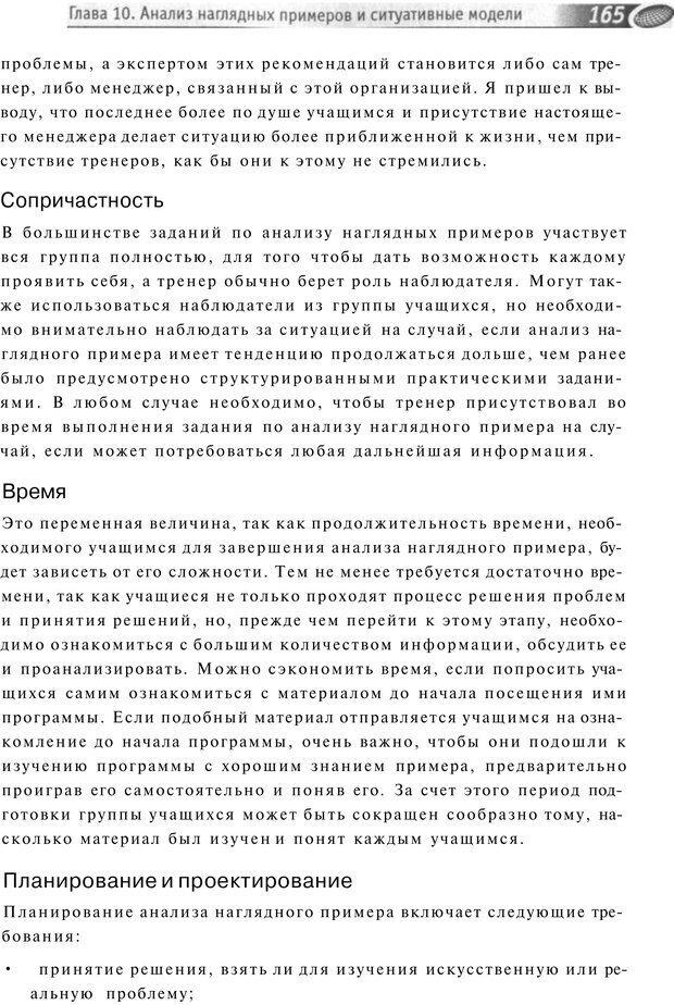 PDF. Упражнения схемы и стратегии. Лесли Р. Страница 163. Читать онлайн