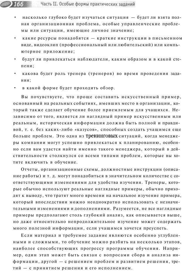 PDF. Упражнения схемы и стратегии. Лесли Р. Страница 164. Читать онлайн