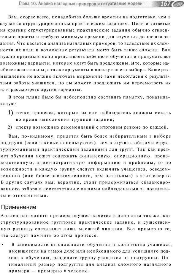 PDF. Упражнения схемы и стратегии. Лесли Р. Страница 165. Читать онлайн